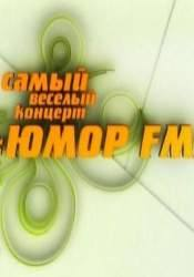 кадр из фильма Самый веселый концерт Юмор FM