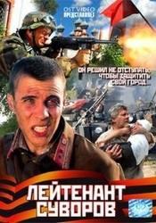 Алексей Смирнов и фильм Лейтенант Суворов