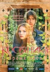 Любовь Германова и фильм Костяника. Время лета