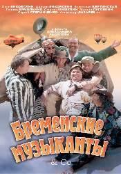 Ольга Волкова и фильм Бременские музыканты и Со