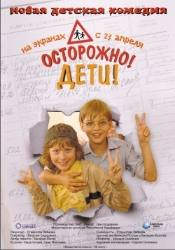 Сергей Гармаш и фильм Джулия