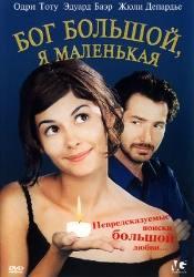 Жюли Депардье и фильм Киборг 2: Стеклянная тень