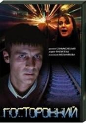 Даниил Спиваковский и фильм Файрбол