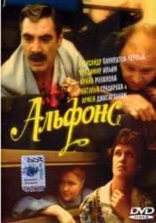 Армен Джигарханян и фильм Не покидай меня любовь