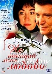 Лариса Гузеева и фильм Космос как предчувствие