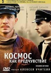 Евгений Миронов и фильм Дневник Бриджет Джонс 2: Грани разумного