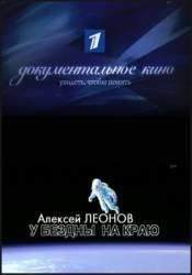 Александр Михайлов и фильм По ту сторону жизни и смерти. Ад