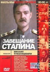 Сергей Виноградов и фильм Дом