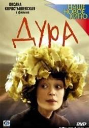 Ольга Волкова и фильм Дурдом на колесах