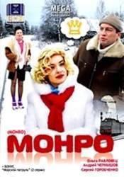Ольга Павловец и фильм Месье Жозеф