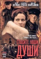 Юрий Цурило и фильм Белый паровоз