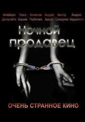 Павел Баршак и фильм Желание мести