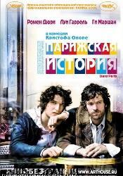 Луи Гаррель и фильм Парикмахерская