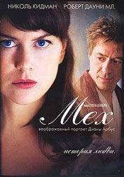 Николь Кидман и фильм Мех: Воображаемый портрет Дианы Арбус
