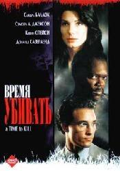 Крис Купер и фильм Соучастник