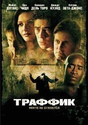 Майкл Дуглас и фильм Тренировочный день