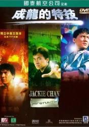Джеки Чан и фильм Час пик 2