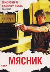 Майкл Айронсайд и фильм Мандат: Божественная Миссия