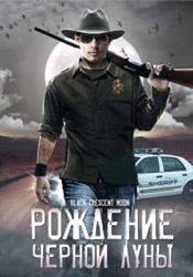 Майк Старр и фильм Безмолвный яд