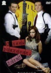 Владимир Симонов и фильм С днем рождения, Лола!