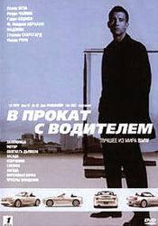 Клайв Оуэн и фильм В прокат с водителем