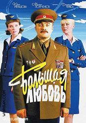 Анатолий Васильев и фильм Большая любовь