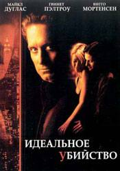 Майкл Дуглас и фильм Идеальное убийство