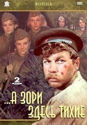 Андрей Мартынов и фильм А зори здесь тихие
