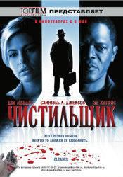Сэм Мендес и фильм Чистильщик