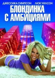 Криста Кэмпбелл и фильм Блондинка с амбициями