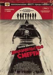 Розарио Доусон и фильм Доказательство смерти