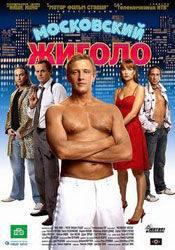 кадр из фильма Московский жиголо