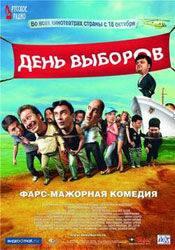 Дмитрий Певцов и фильм День выборов