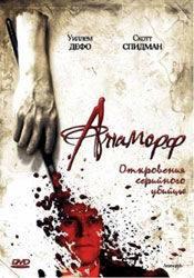 Джеймс Ребхорн и фильм Анаморф