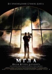 кадр из фильма Мгла