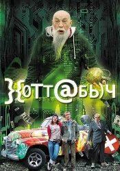 Владимир Толоконников и фильм Хоттабыч