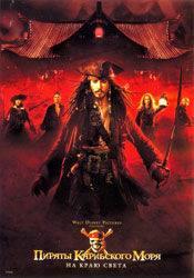 Кира Найтли и фильм Пираты Карибского моря 3: На краю Света