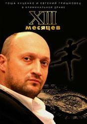 Гоша Куценко и фильм Тринадцать месяцев