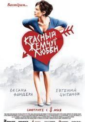 Ирина Рахманова и фильм Красный жемчуг любви
