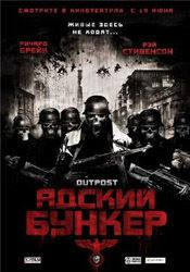 Стивен Ри и фильм Адский бункер
