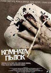 Мелисса Джордж и фильм Комната пыток