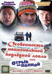 Александр Баширов и фильм Особенности национальной подлёдной ловли