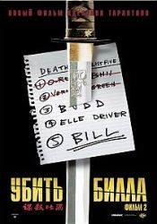 Майкл Дж. Фокс и фильм Убить Билла 2