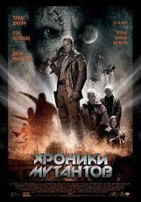 кадр из фильма Хроники мутантов