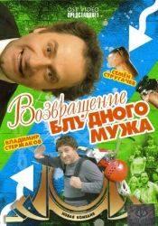 Лариса Удовиченко и фильм Возвращение блудного мужа