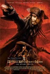 Пираты Карибского моря III: На краю света