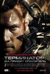 кадр из фильма Терминатор: Да придёт спаситель