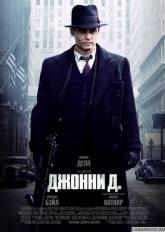 Джонни Д.