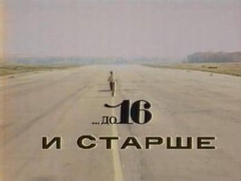 …До 16 и старше 1991 й год в 18:00 на канале