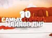 программа МУЗ ТВ: 10 самых горячих клипов дня